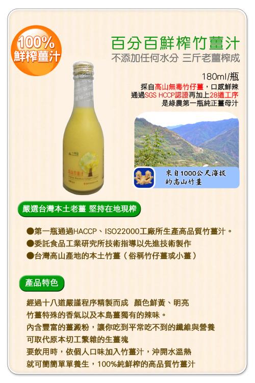 竹薑汁文案